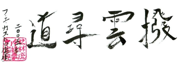 Baño Portatil Japones:NIHON BUNKA (Cultura Japonesa)